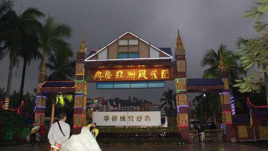 Xinglong Asia Customs Park