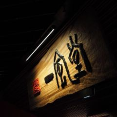 Ippudo(Westfield) User Photo