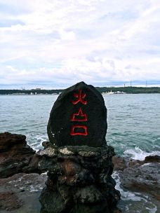 涠洲岛鳄鱼山公园-广西-Pou pou