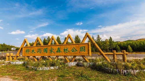 화무거우국가삼림공원