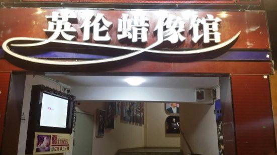 蚩尤部落民間蠟像展覽館