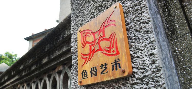 동방 물고기뼈 예술관