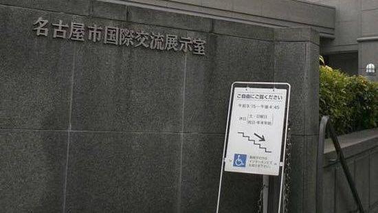 名古屋市國際交流展示室