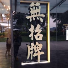 No Signboard Seafood Restaurant (The Esplanade Mall) User Photo