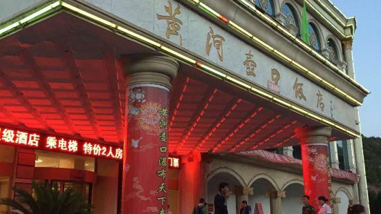 黃河壺口飯店