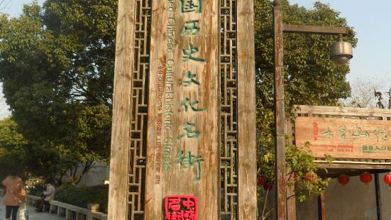 老山塘民間藝術館