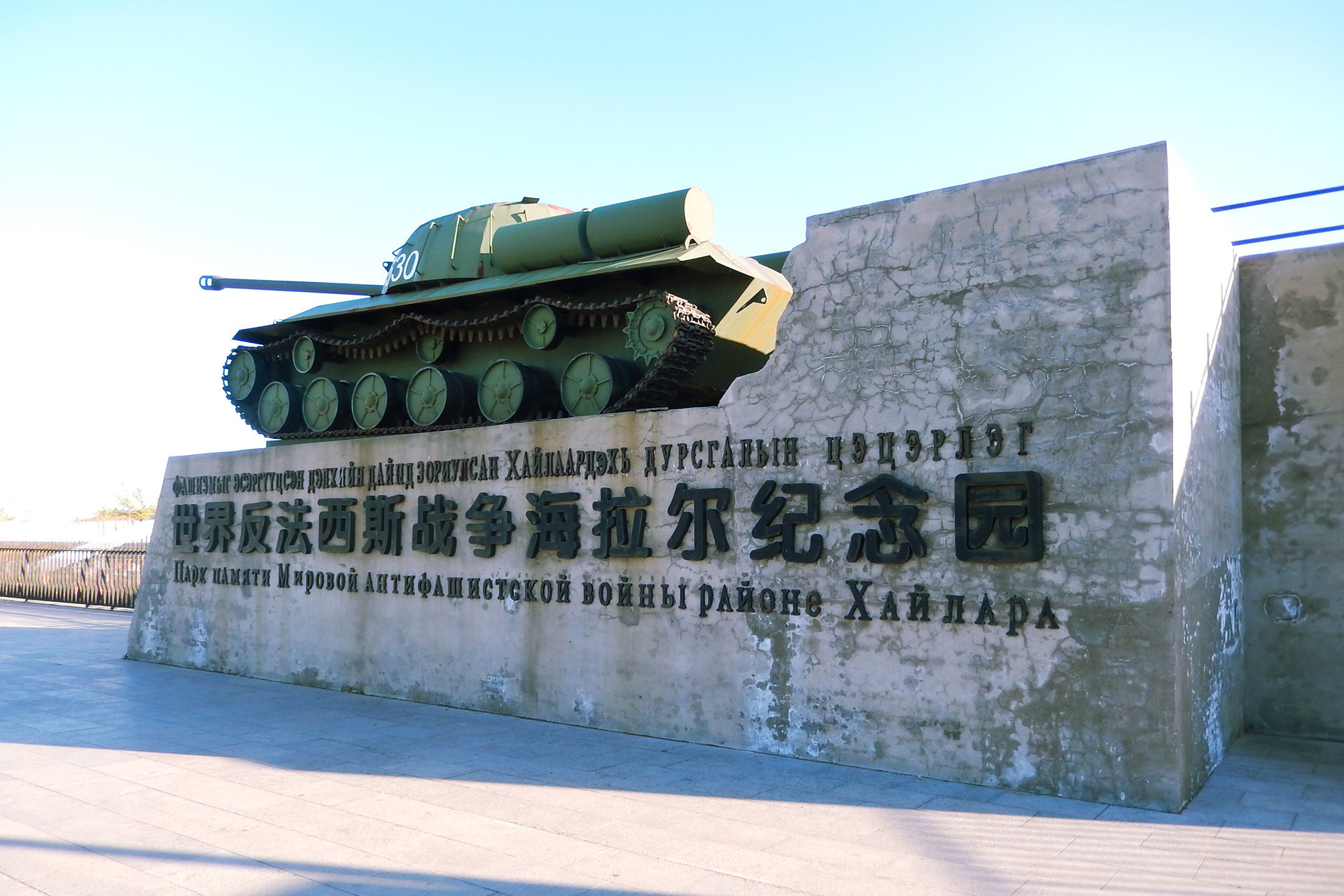 World Anti-Fascist War Memorial Hailar