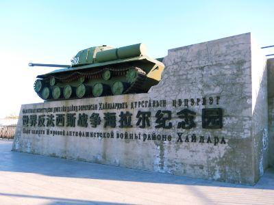 世界反法西斯戦争海拉爾紀念園