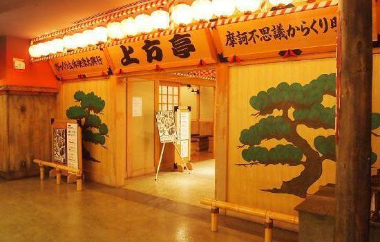 Osaka Prefectural Museum of Kamigata Comedy and Performing Arts Wahha Kamigata1