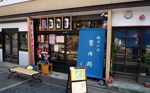 Zoshigaya Tourist Infomation Center