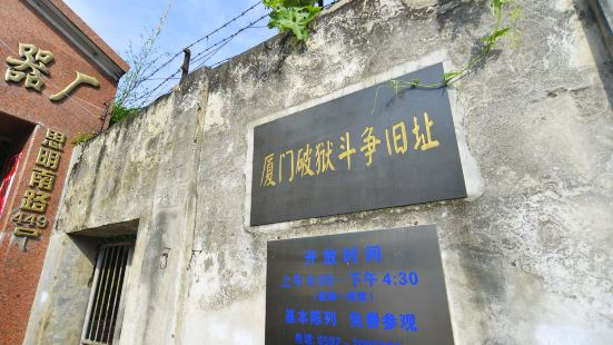 Prison Break Fight Site of Xiamen