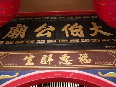 Tai-Pak-Kung Temple