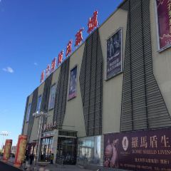 集寧國際皮革城用戶圖片