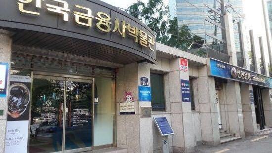 朝興銀行博物館