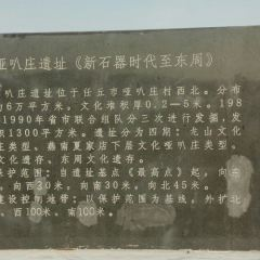 Yabazhuang Longshan Cultural Site User Photo