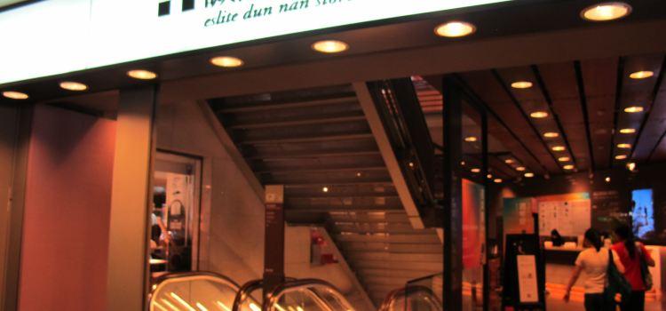 Eslite Bookstore (Dunnan Store)