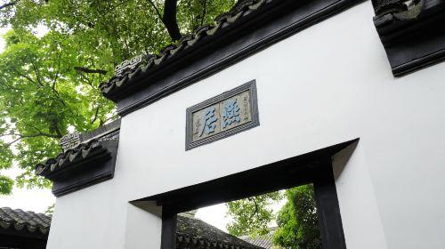 둥린(동림) 서원