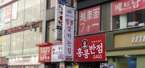 香港飯店 東大門店