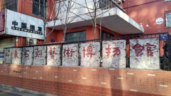 山東石刻藝術博物館