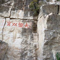 Mount Heng User Photo