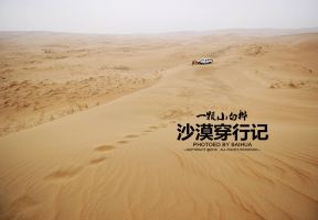 飄雪的冬天,橫穿烏蘭布和沙漠
