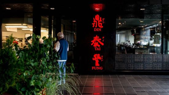 Din Tai Fung (University District)