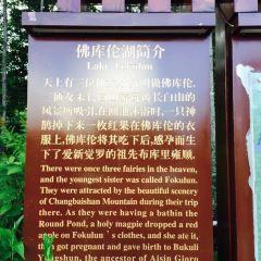 Fukulunxuequan Park User Photo
