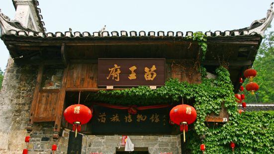 山江苗族博物館