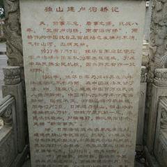 Shenheqiao Anti-japanese Cultural Park User Photo