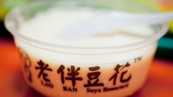Lao Ban Soya Beancurd (Maxwell Food Centre)