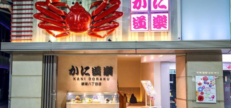 蟹道樂(銀座八丁目店)