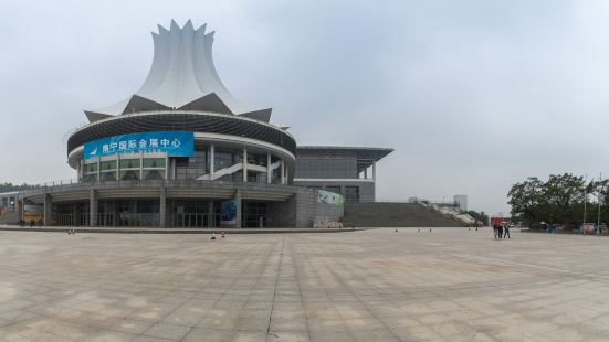 Nanning International Convention Center