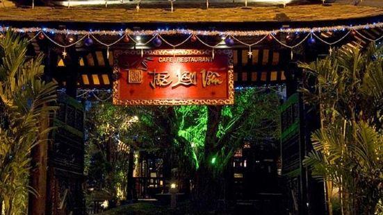 Truc Lam Vien Restaurants & Coffee