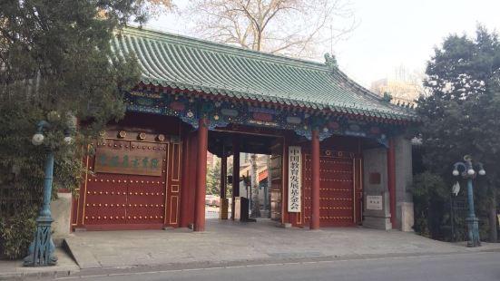 北京鄭親王府