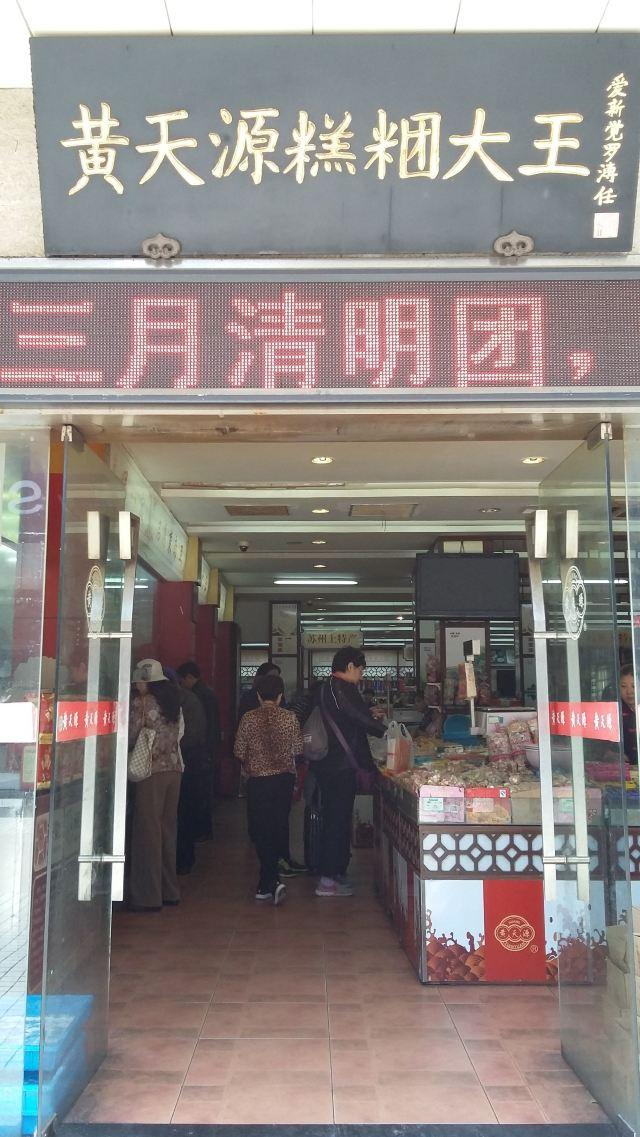 Huang Tian Yuan Gao Tuan