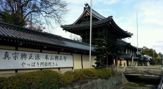Koshoji Temple2