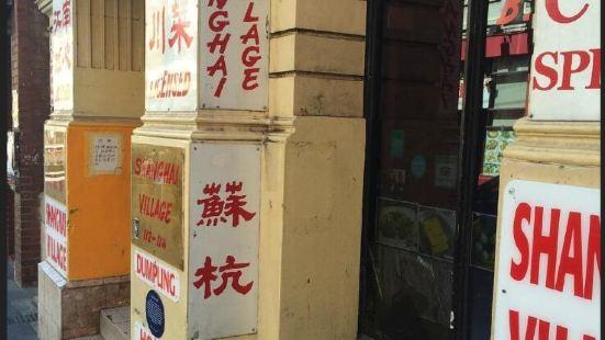 Shanghai Village Chinese Restaurant