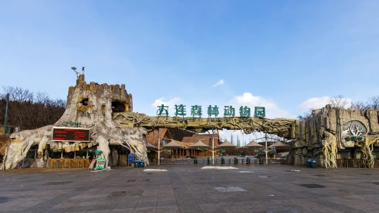 다롄 삼림동물원(대련 삼림동물원)