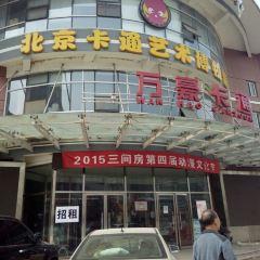 Beijing Cartoon Art Museum User Photo