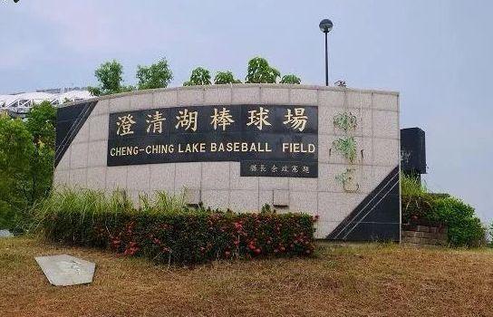澄清湖棒球場