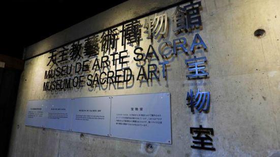 天主教藝術博物館與墓室