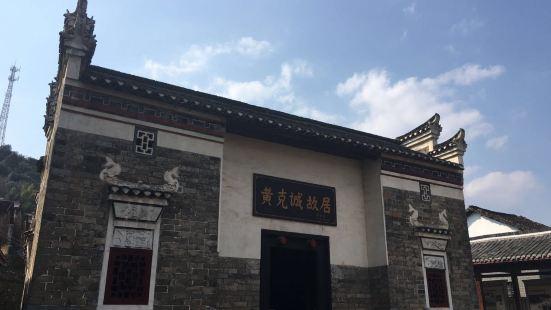 Huangkechengdajiang Former Residence