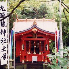 九頭龍神社用戶圖片