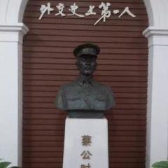 CaiGongShi JiNianGuan User Photo