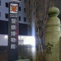 경찰박물관 여행 사진