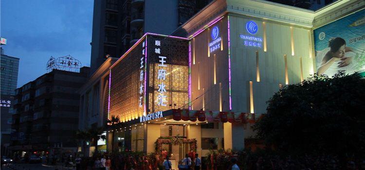Shuncheng Mansion Shuihui3