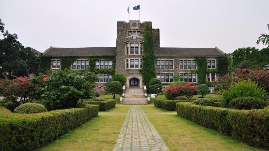 首爾延世大學