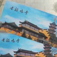 雞鳴寺用戶圖片