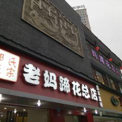 易老媽蹄花總店(東城根街13號店)用戶圖片