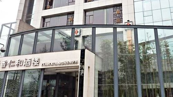 TianXiang RenHe Restaurant (JiuYanQiao)